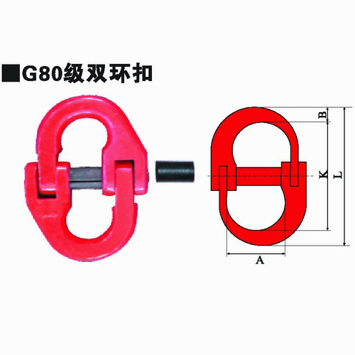 G80级双环扣